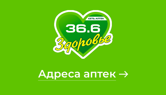 Аптеки 36.6 Здоровье
